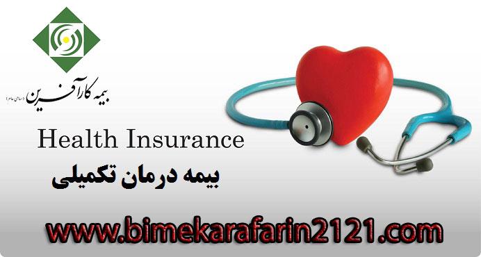بیمه درمان تکمیلی انفرادی و خانواده darman-takmili